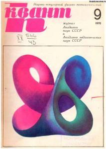 Квант 1970 №09