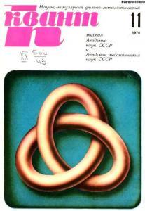 Квант 1970 №11