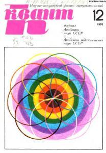Квант 1970 №12