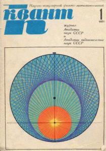 Квант 1971 №01