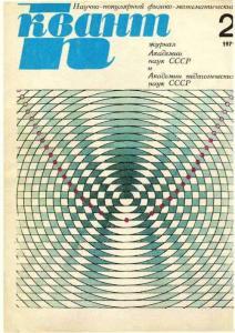 Квант 1971 №02