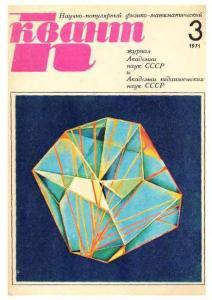 Квант 1971 №03