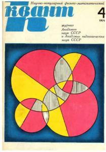 Квант 1971 №04