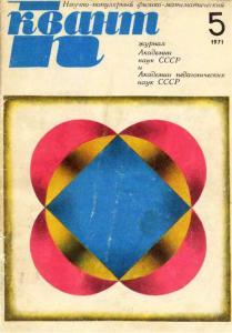 Квант 1971 №05