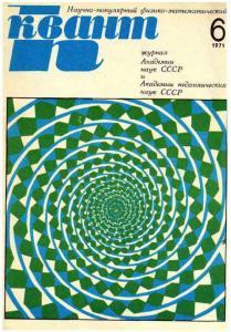 Квант 1971 №06