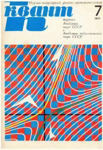 Квант 1971 №07