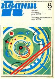 Квант 1971 №08