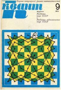 Квант 1971 №09