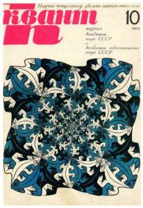 Квант 1971 №10