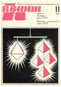 Квант 1971 №11