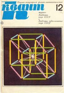 Квант 1971 №12