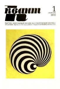 Квант 1972 №01