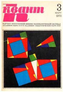 Квант 1972 №03