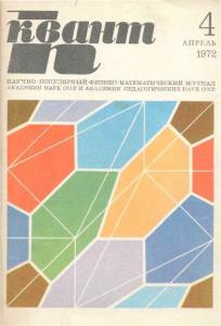 Квант 1972 №04