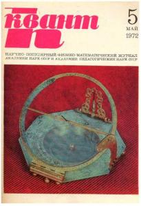 Квант 1972 №05