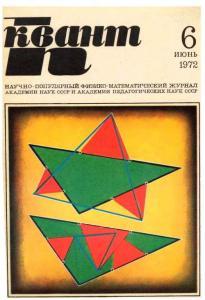 Квант 1972 №06