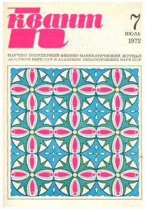 Квант 1972 №07