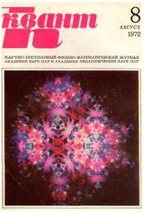 Квант 1972 №08