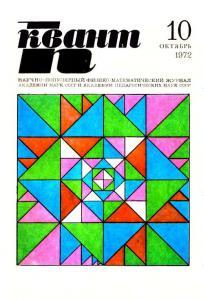 Квант 1972 №10