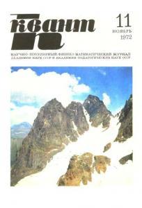Квант 1972 №11