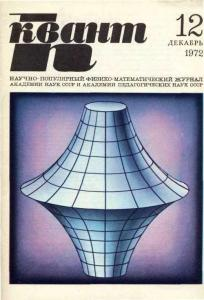 Квант 1972 №12