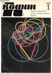 Квант 1973 №01