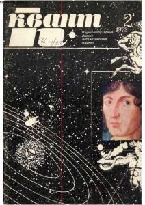 Квант 1973 №02