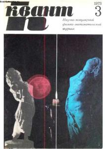 Квант 1973 №03
