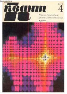 Квант 1973 №04