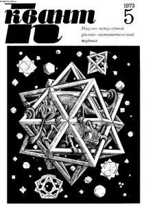 Квант 1973 №05