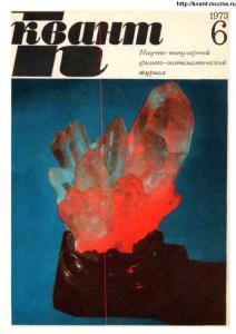 Квант 1973 №06