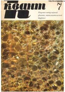 Квант 1973 №07