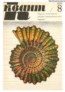 Квант 1973 №08
