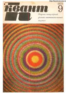 Квант 1973 №09