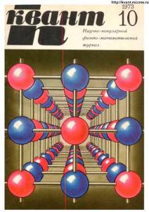 Квант 1973 №10