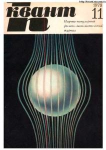 Квант 1973 №11