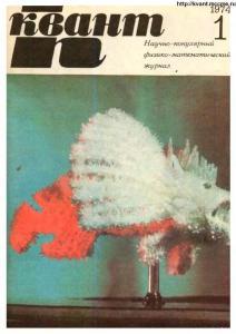Квант 1974 №01