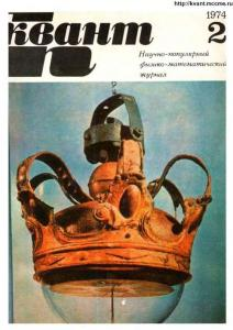 Квант 1974 №02