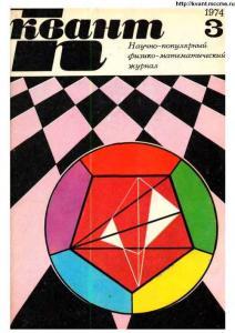 Квант 1974 №03