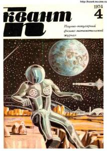 Квант 1974 №04