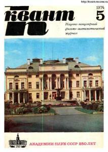 Квант 1974 №05