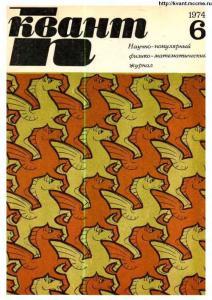 Квант 1974 №06