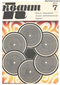 Квант 1974 №07
