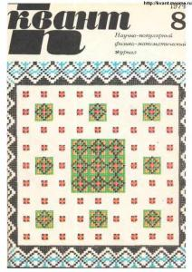 Квант 1974 №08