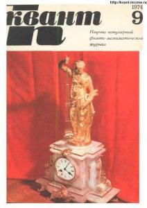 Квант 1974 №09