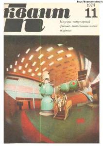 Квант 1974 №11