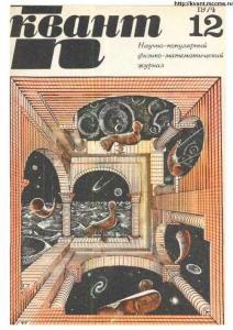 Квант 1974 №12