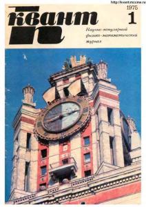 Квант 1975 №01
