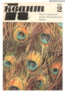 Квант 1975 №02