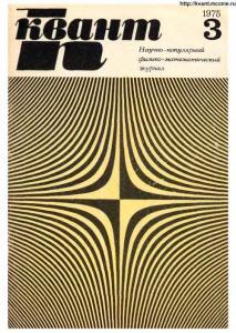 Квант 1975 №03